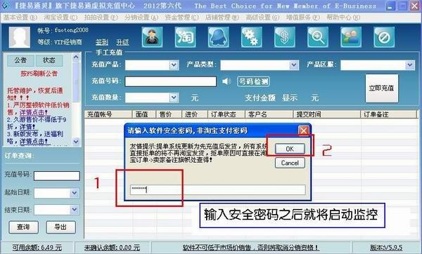 捷易通官网网址_如何设置自动充值,淘宝监控_帮助中心_捷易通官方网站