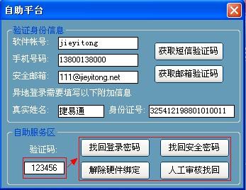捷易通官网网址_如何使用自助服务平台_帮助中心_捷易通官方网站